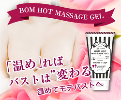 BOM HOT MASSAGE GEL