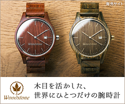 WOODSTONE Watches